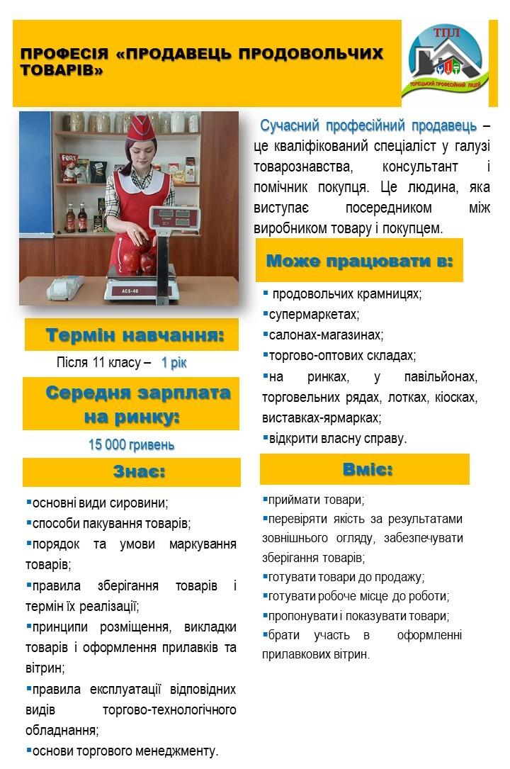 ЯПрофі by Larisa - Illustrated by Педагогічний колектив Торецького професійного ліцею - Ourboox.com