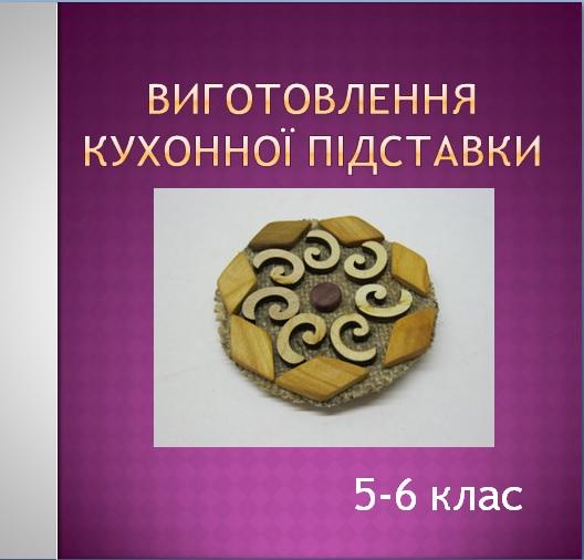 Виготовлення кухонної підставки 5-6 клас by Степан Галик - Illustrated by Степан Галик - Ourboox.com