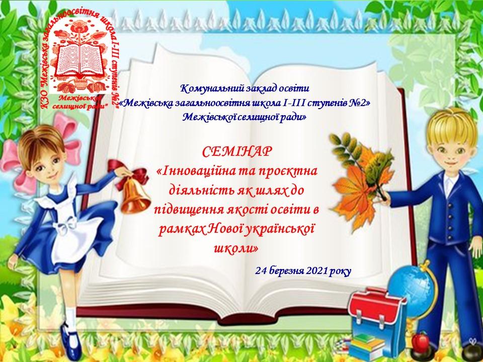 Матеріали семінару заступників директорів з навчально-виховної роботи by Olga Plahotnik - Ourboox.com