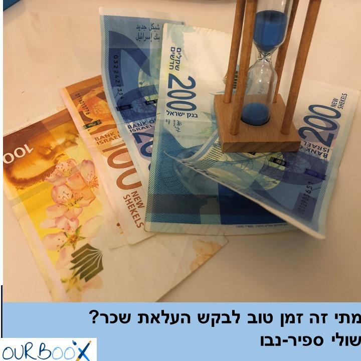 מתי זה זמן טוב לבקש העלאת שכר? פרק 11 🔹 שולי ספיר-נבו by קריירה שוברת שוויון שולי ספיר-נבו - Tie Breaker Shuli Sapir-Nevo - Ourboox.com