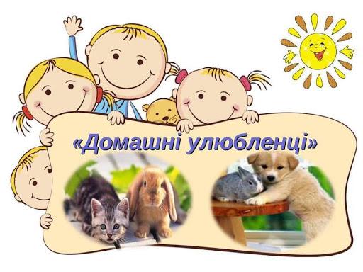 Наші домашні улюбленці by Любов  - Illustrated by Любов  Максименко - Ourboox.com