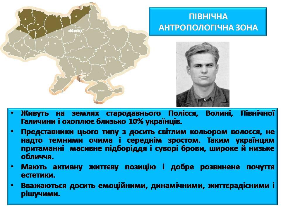 Національний склад населення Україна by Сополєва Галина - Ourboox.com
