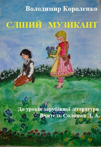 "Володимир Короленко. ""Сліпий музикант"". by Ludmila - Illustrated by   - Ourboox.com"