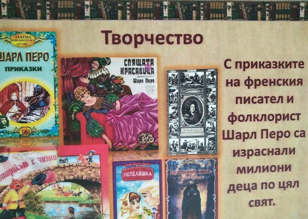 любими детски автори by Elitsa Stankova - Ourboox.com