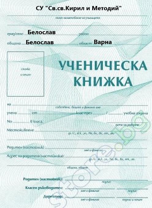 Ученическа книжка by Denka Koleva - Ourboox.com