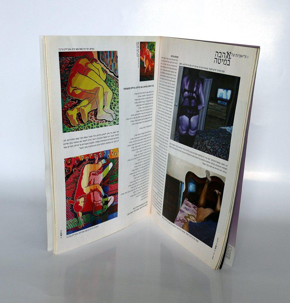 כתבה על אמנות הומוסקסואלית הארץ קטלוגים ציירים ישראלים אמנים עכשוויים מגזין הומואים לסביות מגזינים קווירים הומוסקסואלים רפי פרץ צייר