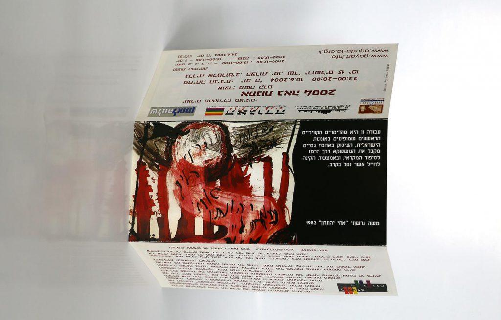 אמנות ישראלית גאה הומוסקסואלת קטלוגים ציירים ישראלים אמנים עכשוויים מגזין הומואים לסביות מגזינים קווירים הומוסקסואלים רפי פרץ צייר