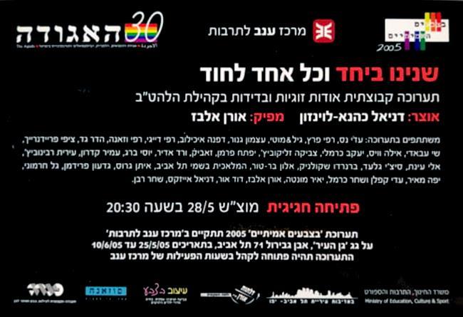הזמנה לתערוכה קטלוגים ציירים ישראלים אמנים עכשוויים מגזין הומואים לסביות מגזינים קווירים הומוסקסואלים רפי פרץ צייר