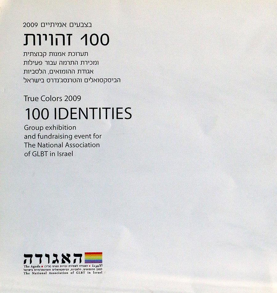 100 זהויות מאה תערוכה קבוצתית קטלוגים ציירים ישראלים אמנים עכשוויים מגזין הומואים לסביות מגזינים קווירים הומוסקסואלים רפי פרץ צייר