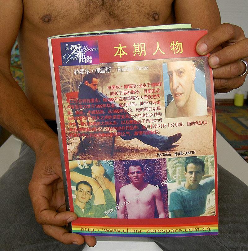 דיוקן עצמי מגזין בסין קטלוגים ציירים ישראלים אמנים עכשוויים מגזין הומואים לסביות מגזינים קווירים הומוסקסואלים רפי פרץ צייר