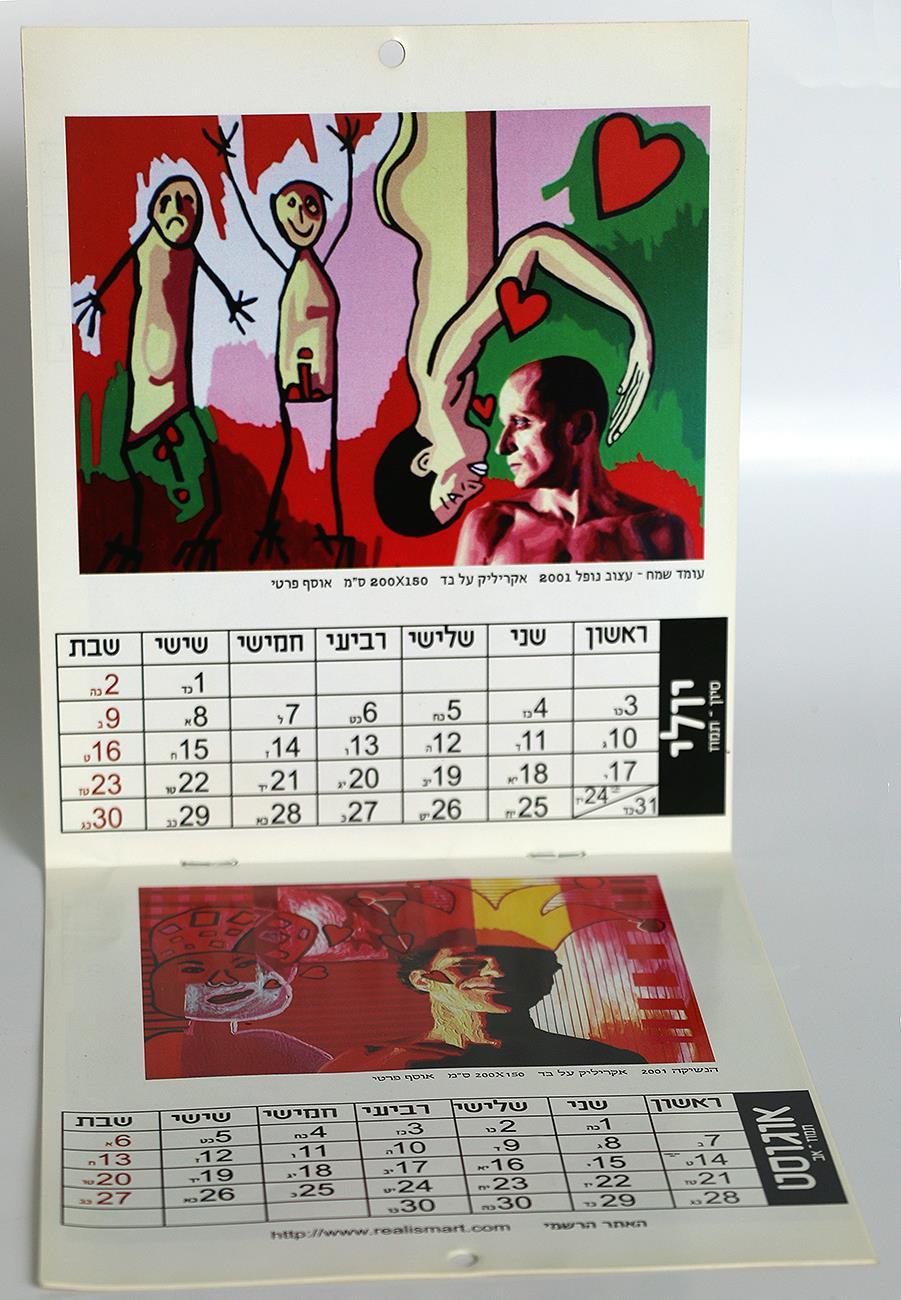 לוח שנה עבור הקהילה הגאה בישראל קטלוגים ציירים ישראלים אמנים עכשוויים מגזין הומואים לסביות מגזינים קווירים הומוסקסואלים רפי פרץ צייר