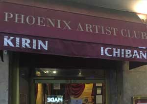 The Phoenix Artist Club   logo