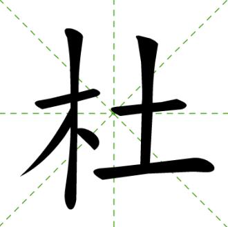 Shiyu Du