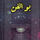 طلال محمود