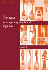 Марис Калдару - История музыки. Конспект для гимназий