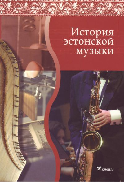 Imbi Kull - История эстонской музыки