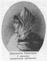 Джульетта Гвиччарди - возлюбленная Бетховена.