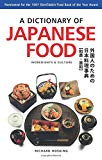 Richard Hosking, A Dictionary of Japanese Food