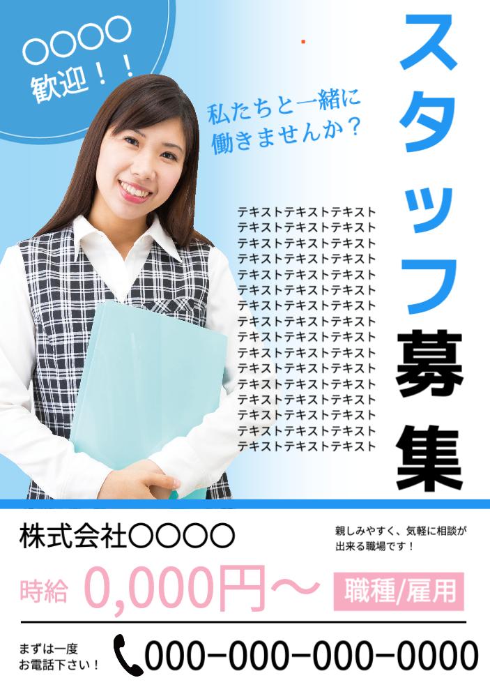 Job Offer _ office work _ 1P