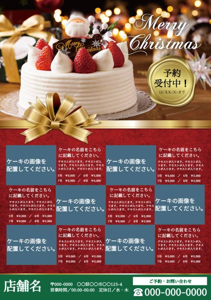 Menu _ Christmas _ 1P