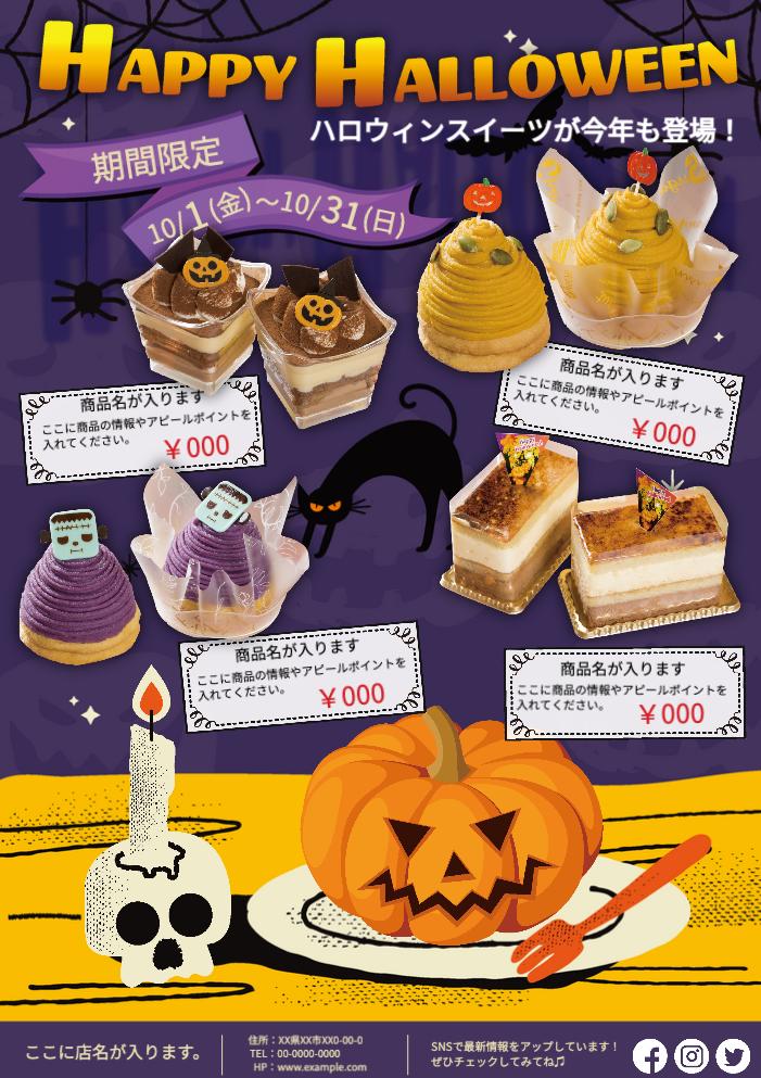 campaign _ Halloween _ 1P