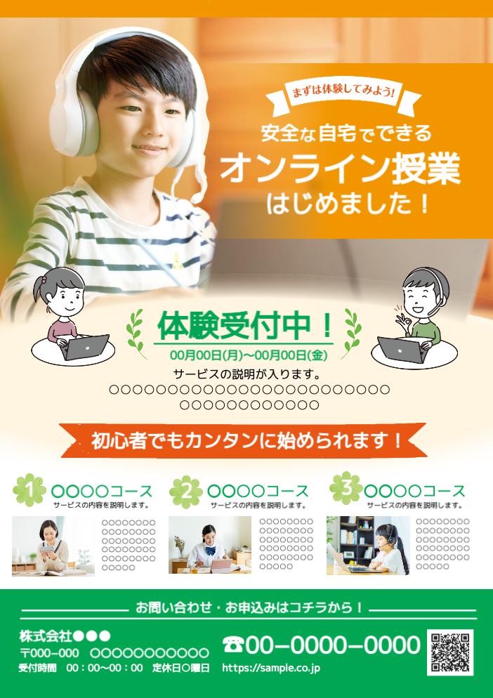 Advertising _ School _ 1P