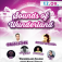 Xxl Indoor-festival // ★ Sounds Of Wunderland ★