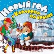 Karlsson vom Dach - Veranstaltung ist auf russisch