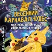 Pokemony gegen Alle - Russische Veranstaltung