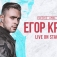 Discothek Virage // Egor Kreed -live on stage-