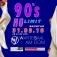 90s NO LIMIT