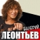 Valery Leontiev