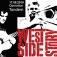 West Side Story - Operation Tandem