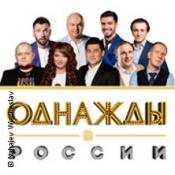 Einmal in Russland - Odnazhdi v Rossii