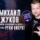 Mikhail Zhukov - Ruki Vverh - live on stage