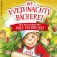 Die Weihnachtsbäckerei - mit Liedern von Rolf Zuckowski