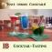 Cocktail-Tasting im CocktailContor
