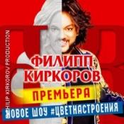 Philipp Kirkorov
