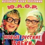 Neue Russische Omis - Kabarett-Duo