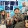 Der ältere Sohn - Theater in russischer Sprache