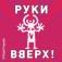 Ruki Vverh - Russische Veranstaltung