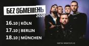 Bez Obmezhen - World Tour 2020