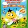 Richter´s Puppentheater - Die Biene Maja