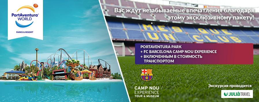 Promo - FCB (ru)
