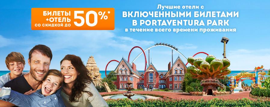Banner Home 50% Entradas incluidas - Junio (ru)