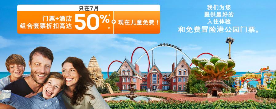 Mosaico Home Entrada + Hotel 50% / Niño Gratis - Julio (cn)
