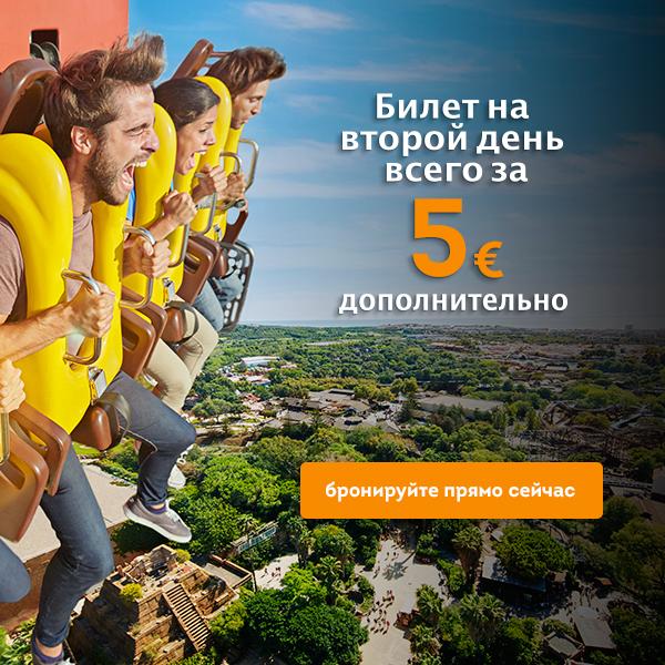 Home - Mosaico - Promo 5€ más (ru)