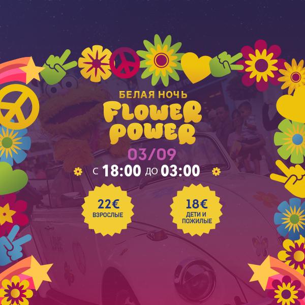 Noche Blanca - Flower Power - Home (ru)