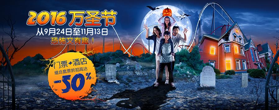 Home - Mosaico - Promo Halloween 50% (cn)