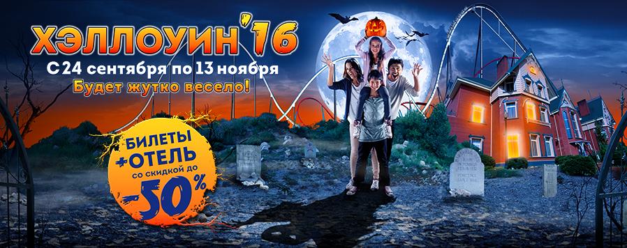 Home - Mosaico - Promo Halloween 50% (ru)